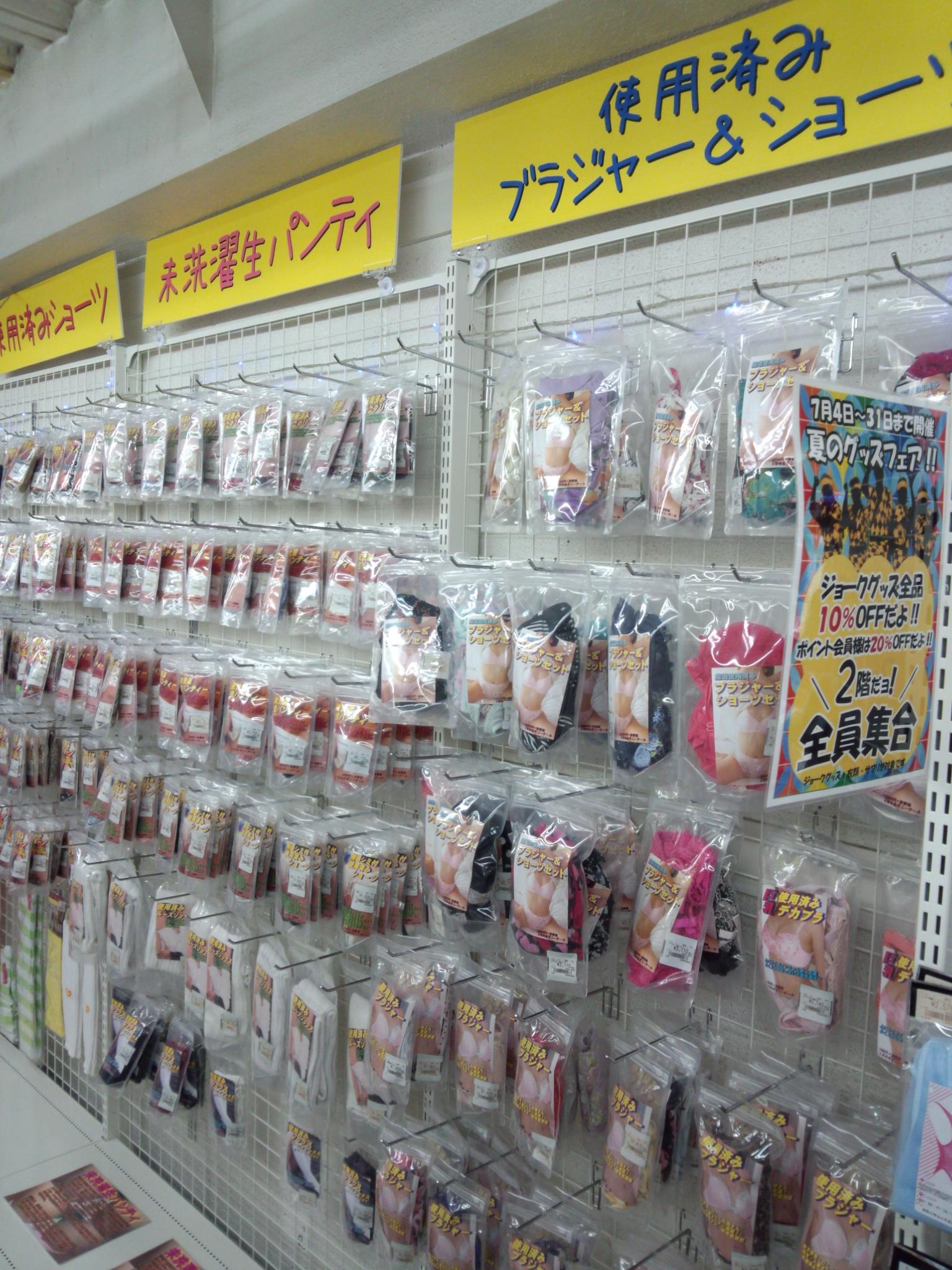 大阪 ブルセラ ブルセラショップ ラブ&レディー:中古制服販売&使用済み下着販売